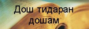 Dosham